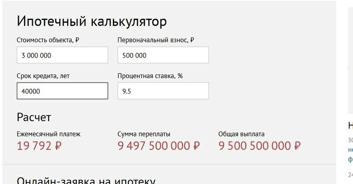 Как посчитать процент ипотеки от суммы калькулятор