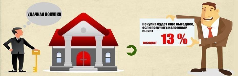 Как получить вычет за проценты по ипотеке
