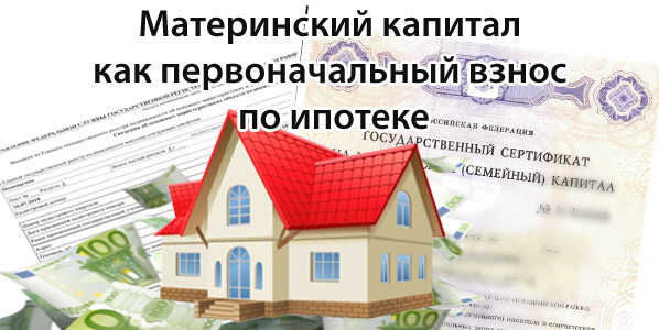 Мат капитал как первоначальный взнос по ипотеке: