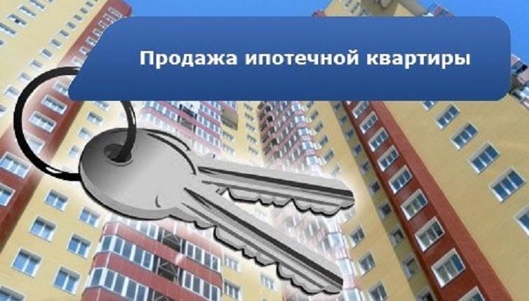 ипотечная квартира продажа