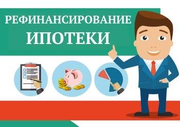 рефинансирвоание ипотеки
